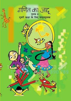 07: जग और मग / Ganit ka Jadu (Hindi)