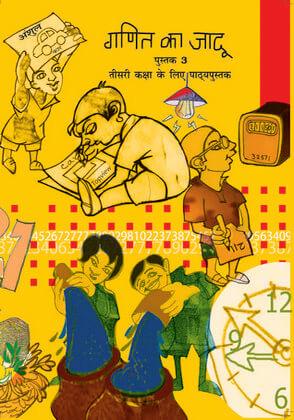 10: पैटर्न की पहचान / Ganit ka Jadu (Hindi)