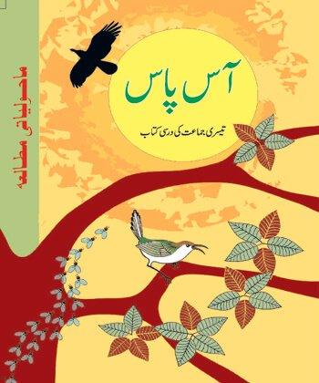 02: پودوں کی پری / Aas-Pass(Urdu)