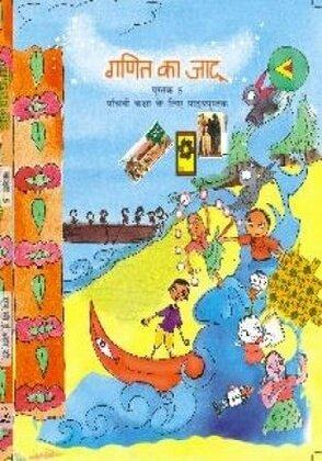12: स्मार्ट चार्ट / Ganit ka Jadu