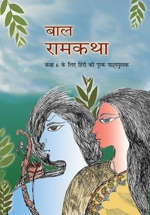 07: सोने का हिरण / Bal Ram Katha