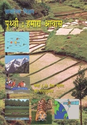 01: सौरमंडल में पृथ्वी / Prithvi Hamara Avas (Bhugol)