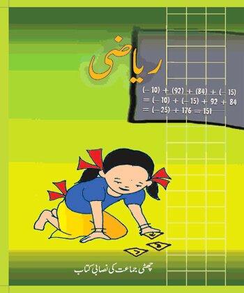 13: تشاکل / Hisab (Urdu)