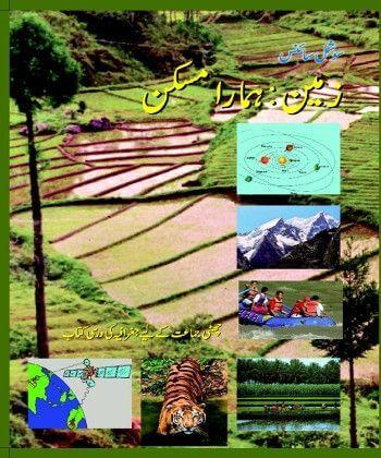 03: زمین کی حرکتیں / Zameen Hamara Maskan (Urdu)