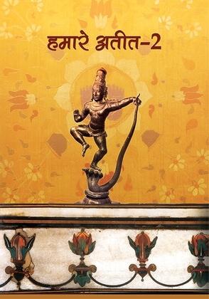 10: अठारहवीं शताब्दी में नए राजनीतिक गठन / Hamare Ateet - II