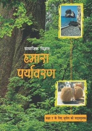 05: जल / Hamara Paryavaran