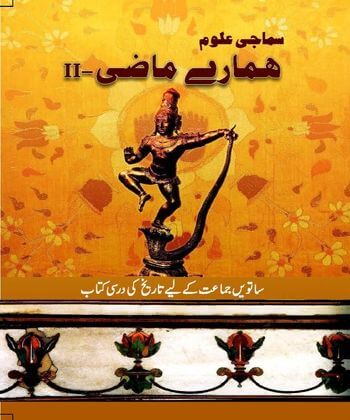 05: حکمراں اور عمارتیں / Hamare Maazi (Urdu)