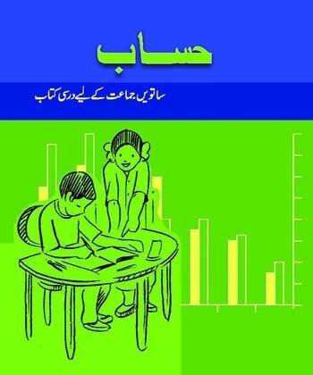 01: صحیح اعداد / Hisab (Urdu)