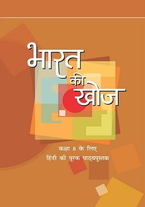07: अंतिम दौर -दो / Bharat ki Khoj