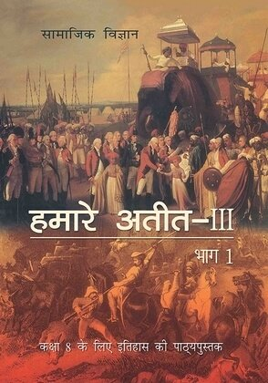 04: आदिवासी; दीकु और एक स्वर्ण युग की कल्पना / Hamare Ateet (Itihas)