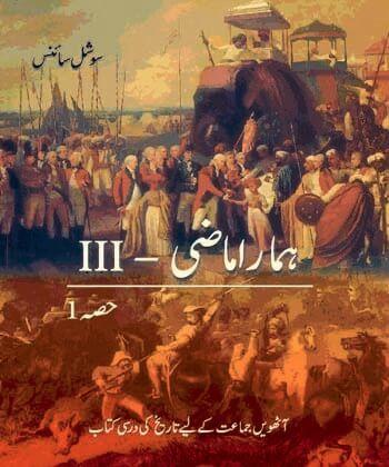 03: دیہی علاقوں پر حکومت / Hamare maazi Part-1 (Urdu)