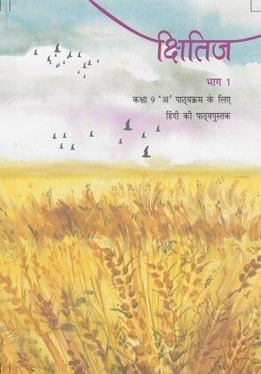 14: केदारनाथ अग्रवाल: चंद्र गहना से लौटती बेर / Kshitiji Hindi Text Book