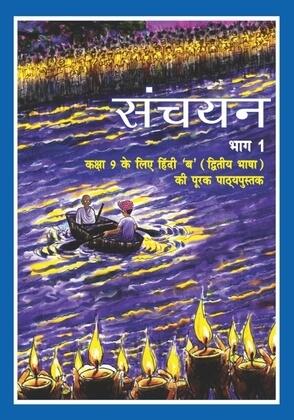 01: गिल्लू: महादेवी वर्मा / Sanchayan