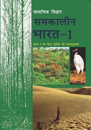 02: भारत: का भौतिक स्वरूप / Samkalin Bharat