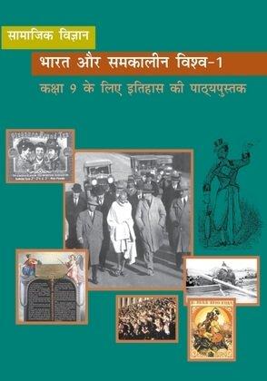 08: पहनावे का सामाजिक इतिहास / Bharat aur Samkalin Vishwa-I