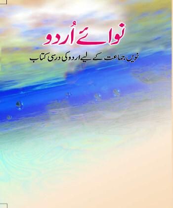 01: انشائیہ / Nawa-e-Urdu