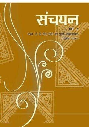 02: गुरदयाल सिह- सपनों के-से दिन / Sanchyan Bhag-II