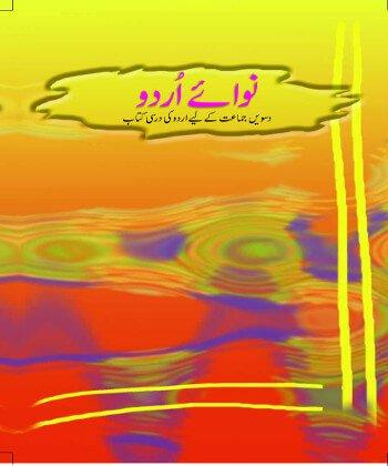 05: مضمون / Nawa-e-Urdu