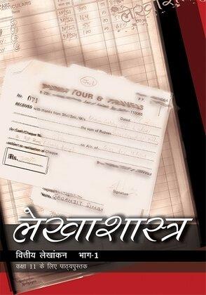 01: लेखांकन-एक परिचय / Lekhashashtra-I
