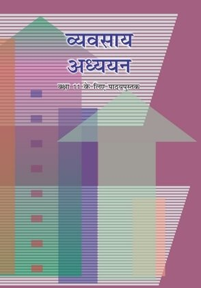 12: अंतर्राष्ट्रीय व्यापार 2 / Vyavsay Adhyayan
