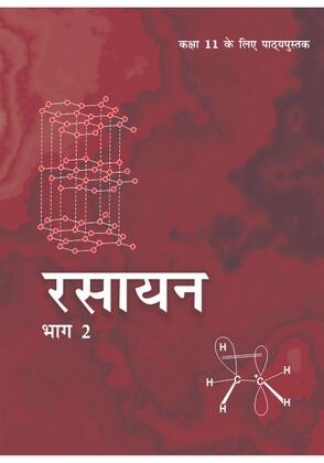 01: Chapter 1 / Rasayan Vigyan Bhag-II