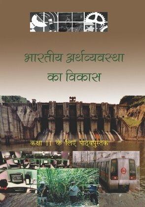 05: भारत में मानव पूँजी का निर्माण / Bharatiya Arthvyavstha ka Vikas