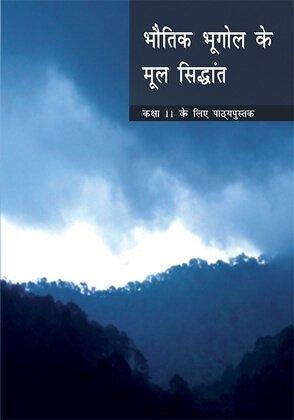 01: भूगोल एक विषय के रुप में / Bhautik Bhugol ke Mool Sidhant