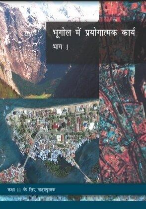 05: स्थलाकृतिक मानचित्र / Bhugol me Prayogatmak Karya