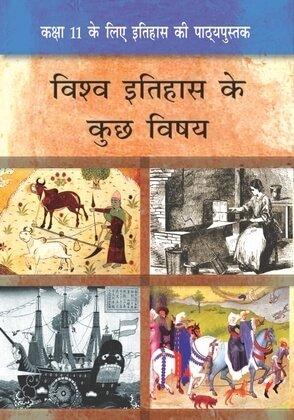 03: बदलती परंपराएँ / Vishwa Itihas ke Kush Visay