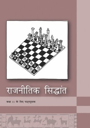02: स्वतंत्रता / Rajniti Sidhant