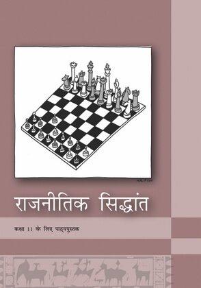 10: विकास / Rajniti Sidhant