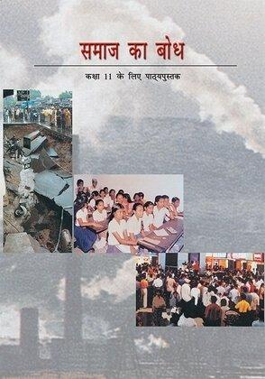 02: ग्रामीण तथा नगरीय समाज में सामाजिक परिवर्तन तथा सामाजिक व्यस्था / Samaj ka Bodh