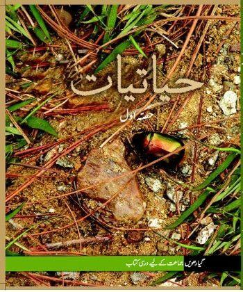 01: Chapter 1 / Hayatiyaat (Urdu)