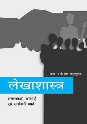 05: साझेदारी फर्म का विघटन / Lekhashashtra Part-I