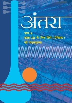 06: रघुवीर सहाय: तोड़ो; वसंत आया / Antra