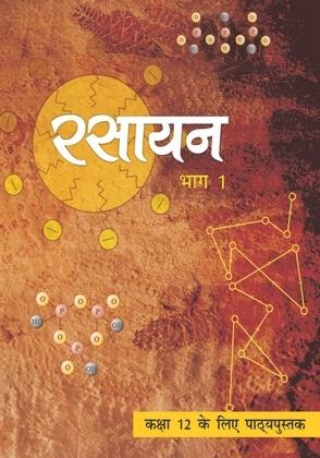 06: तत्वों के निष्कर्षण के सिद्धांत एवं प्रक्रम / Rasayan Vigyan Bhag-I