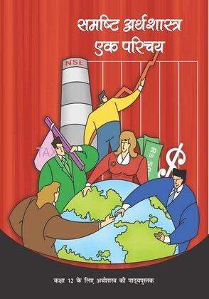 03: मुद्रा और बैंकिंग / Samashthy Arthshashtra ek Parichay