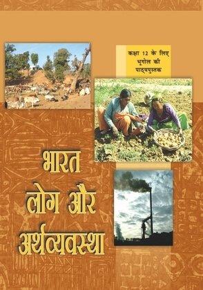 02: प्रवास: प्रकार; कारण और परिणाम / Bharat Log aur Arthvyavstha (Bhugol)