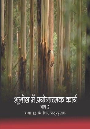01: आंकडे़: स्रोत और संकलन / Bhugol me Peryojnatmak Karya