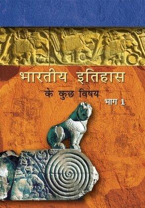 04: हथकरघा एवं हस्तशिल्प का पुनरुद्धार / Bharatiya Itihas ke Kuch Vishay-I
