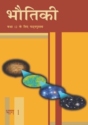 04: गतिमान आवेश और चुंबकत्व / Bhautiki-I