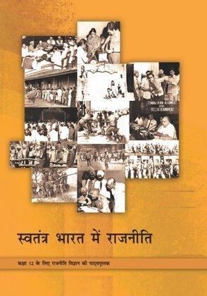 04: Chapter 4 / Swatantra Bharat me Rajniti-II
