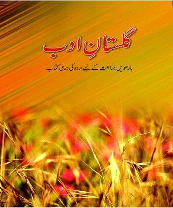 10: Chapter 10 / Gulistan-e-Adab