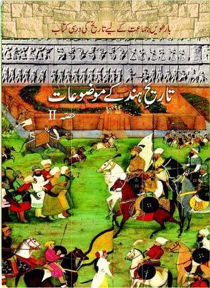 05: Chapter 5 / Taarikh-e-Hind ke Mauzuaat-I (Urdu)
